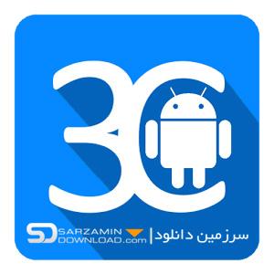 نرم افزار جعبه ابزار (برای اندروید)  - 3C Toolbox Pro 2.4.3 Android