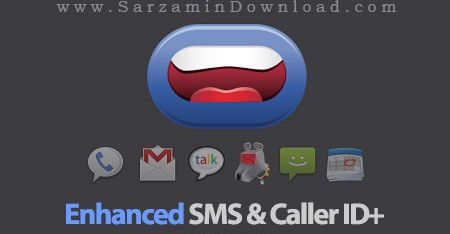 نرم افزار اطلاع رسانی تماس و پیامک (برای اندروید) - Enhanced SMS 3.4 Android