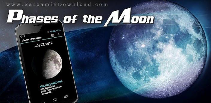 نرم افزار شبیه سازی کره ماه (برای اندروید) - Phases of the Moon Pro 4.5 Android