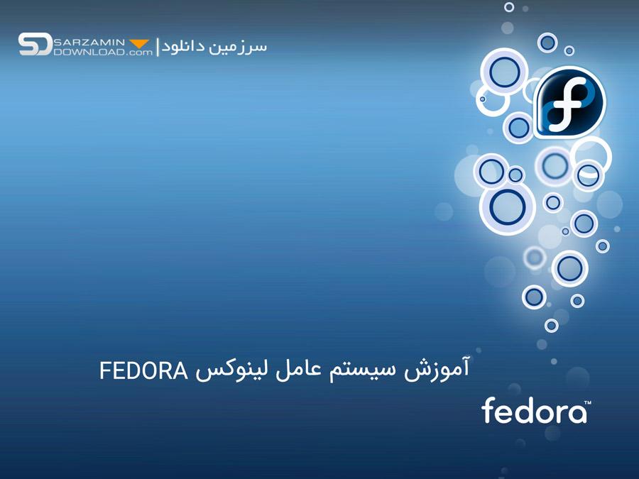 آموزش لینوکس Fedora