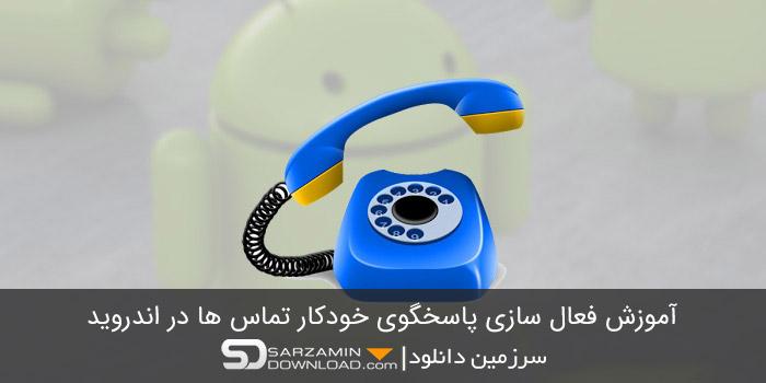 آموزش فعال سازی پاسخگوی خودکار تماس در اندروید