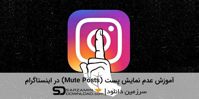 آموزش عدم نمایش پست (Mute Posts) در اینستاگرام