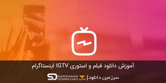 آموزش دانلود فیلم و استوری IGTV اینستاگرام
