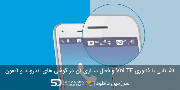 آشنایی با فناوری VoLTE و فعال سازی آن در گوشی های اندروید و آیفون
