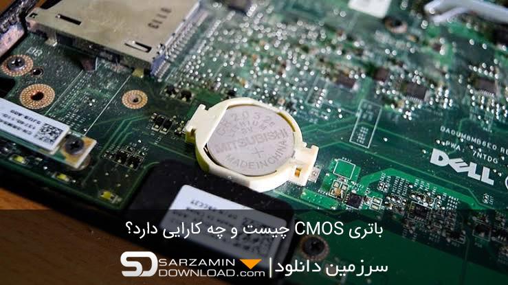 باتری CMOS چیست و چه کارایی دارد؟