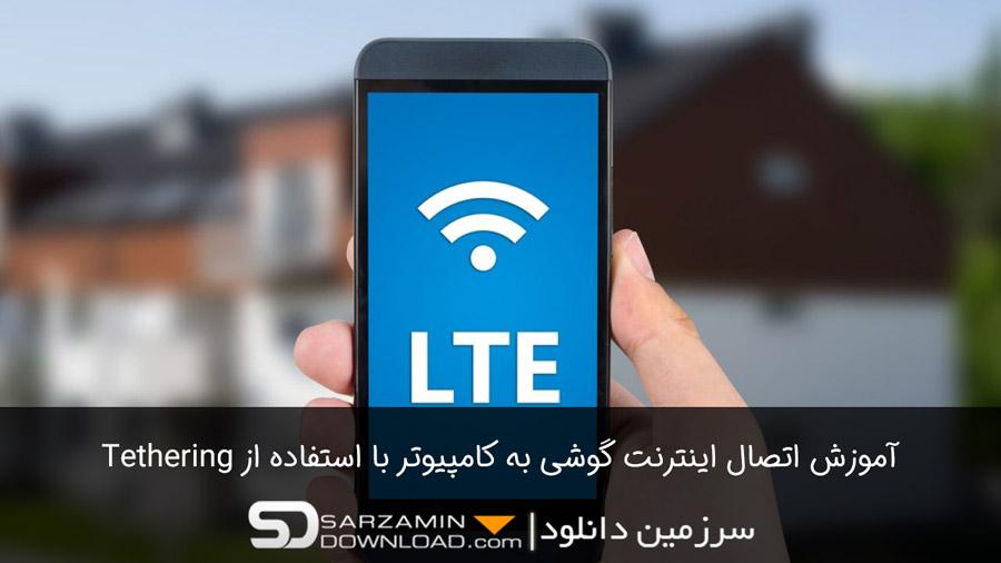 آموزش اتصال اینترنت گوشی به کامپیوتر با استفاده از Tethering
