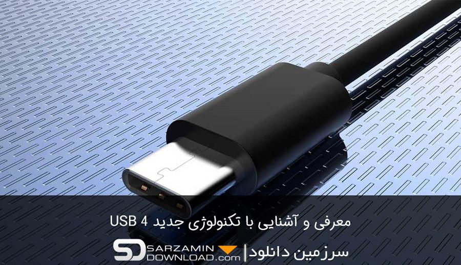 معرفی و آشنایی با تکنولوژی جدید USB 4