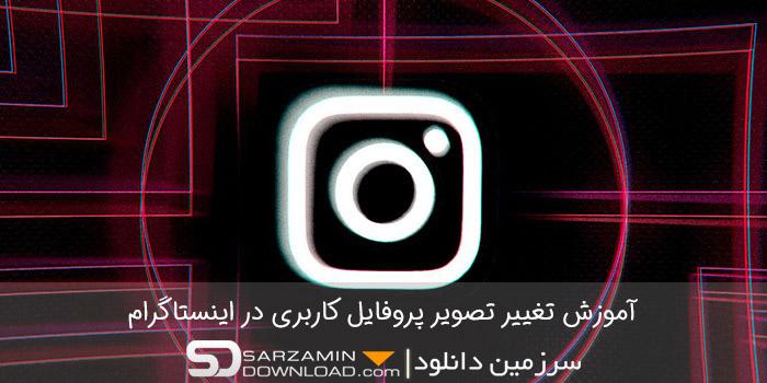 آموزش تغییر تصویر پروفایل کاربری در اینستاگرام