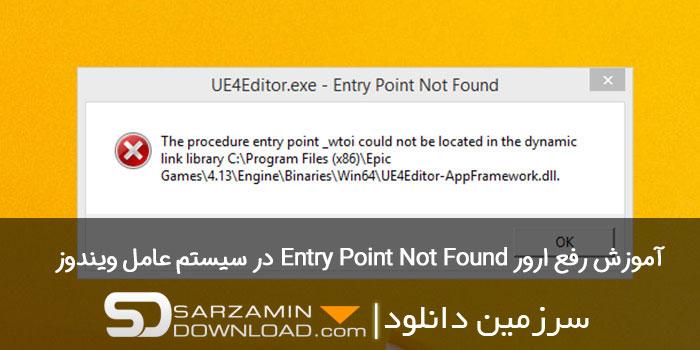 آموزش رفع ارور Entry Point Not Found در سیستم عامل ویندوز