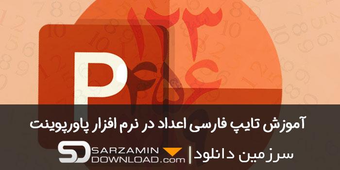 آموزش تایپ فارسی اعداد در نرم افزار پاورپوینت