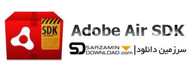 نرم افزار توسعه دهنده ادوبی ایر (برای ویندوز) - Adobe AIR SDK 24 Windows