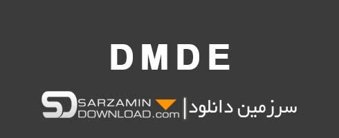 نرم افزار بازیابی فایل های از دست رفته درایو (برای ویندوز) - DMDE 3.2.0 Windows