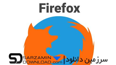 مرورگر فایرفاکس (برای لینوکس) - Mozilla Firefox 55.0.3 Linux