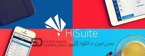 نرم افزار مدیریت و انتقال فایلهای گوشی هوآوی (برای ویندوز) - HiSuite 5.0.2.300 Windows