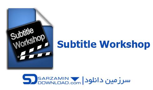 نرم افزار ساخت و تنظیم زیرنویس فیلم (برای ویندوز) - Subtitle Workshop 6.0 Build 131121 Windows