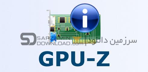 نرم افزار نمایش مشخصات کارت گرافیک (برای ویندوز) - GPU-Z 2.5.0 Windows