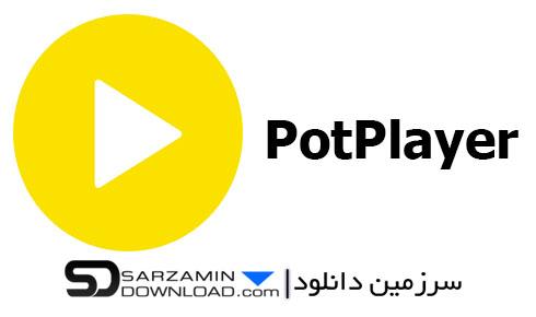 نرم افزار پخش فیلم و موسیقی، پات پلیر (برای ویندوز) - PotPlayer 1.7.45545 Windows