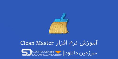 آموزش نرم افزار Clean Master اندروید