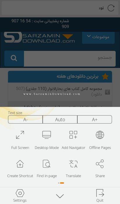آموزش نرم افزار CM Browser اندروید
