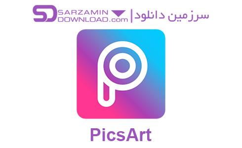 آموزش نرم افزار PicsArt اندروید
