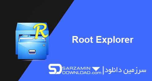 آموزش نرم افزار Root Explorer اندروید