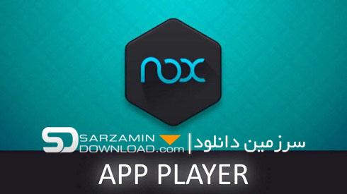 نرم افزار شبیه ساز اندروید (برای ویندوز) - Nox App Player 6.0.1.1 Windows