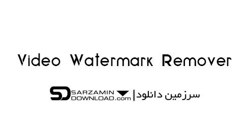 نرم افزار حذف واترمارک از روی فیلم (برای ویندوز) - Video Watermark Remover 3.8 Windows