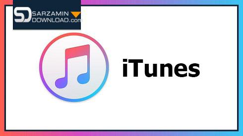 نرم افزار آیتونز (برای ویندوز) - iTunes 12.10.9.3 Windows