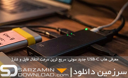 معرفی هاب USB-C جدید سونی: سریع ترین سرعت انتقال فایل و شارژ
