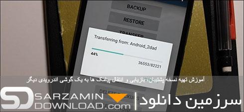 آموزش تهیه نسخه پشتیبان، بازیابی و انتقال پیامک ها به یک گوشی اندرویدی دیگر