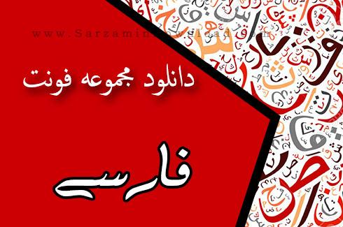 مجموعه فونت های محبوب فارسی