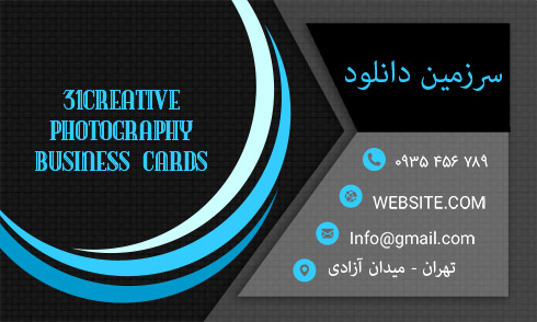 مجموعه 31 طرح لایه باز کارت ویزیت - 31Creative Photography Business Cards