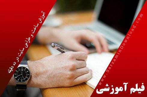 آموزش ساخت و طراحی سایت در ده دقیقه (فیلم آموزشی)