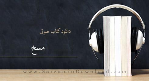 کتاب صوتی مسخ