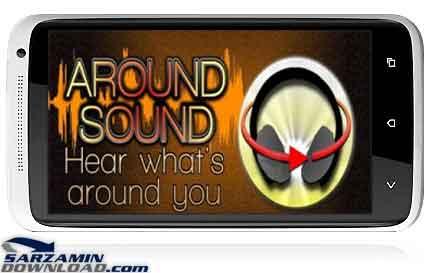 نرم افزار شنیدن صدای محیط - مخصوص موبایل (اندروید) - Around Sound Pro 2.1 Android
