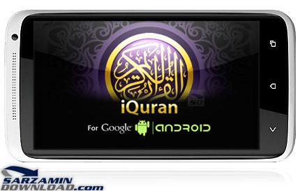 دانلود اپلیکیشن قرآن برای اندروید
