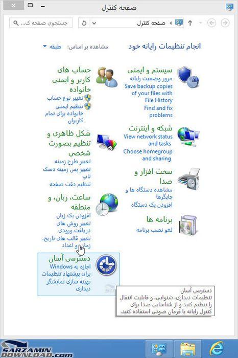 دانلود رایگان فارسی ساز بهتاش windows 10 language pack download - Bing