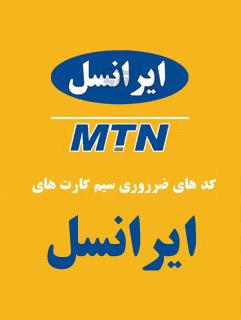 ترفند ها و کدهای دستوری سیم کارت ایرانسل