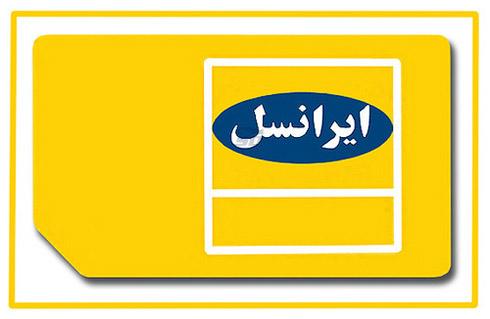 دانلود تبلیغ ایرانسل