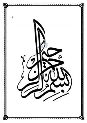 مجموعه بسم الله الرحمن الرحیم برای ورد