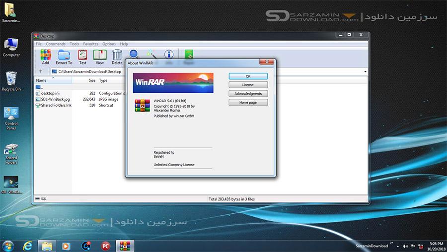 نرم افزار فشرده سازی وینرر (برای ویندوز) - WinRAR 5.61 Windows