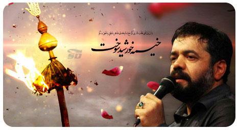 مجموعه کامل نوحه های حاج محمود کریمی