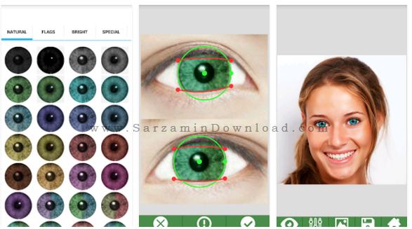 برنامه تغییر لنز چشم
