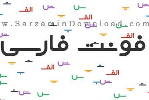 دانلود مجموعه 7 فونت فارسی جدید 7new Farsi Font