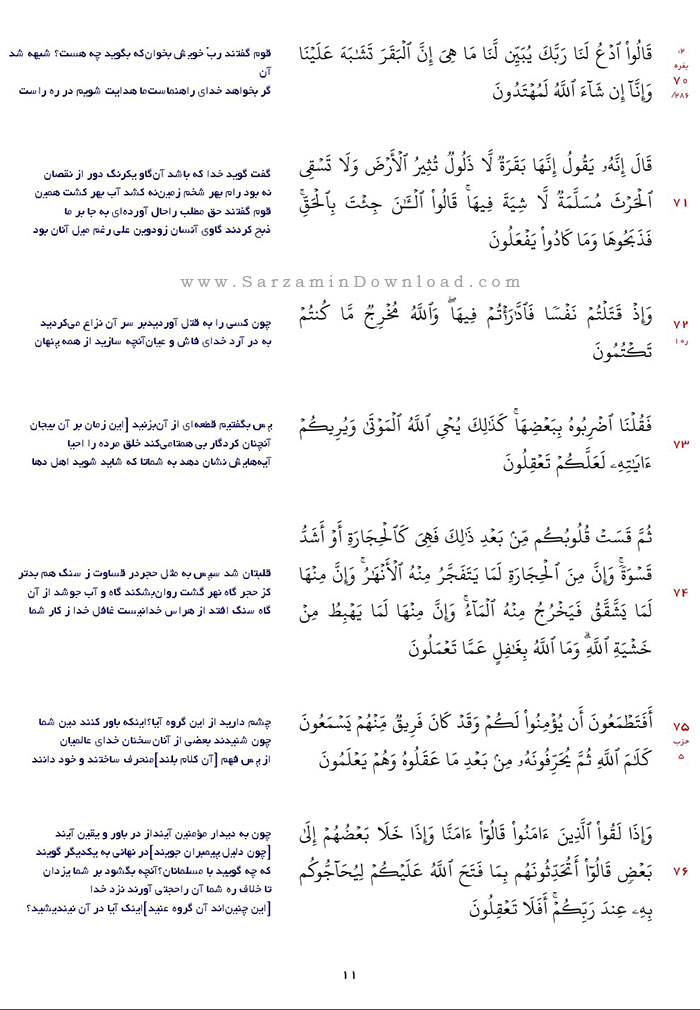 کتاب قرآن عثمان طه با ترجمه های مختلف
