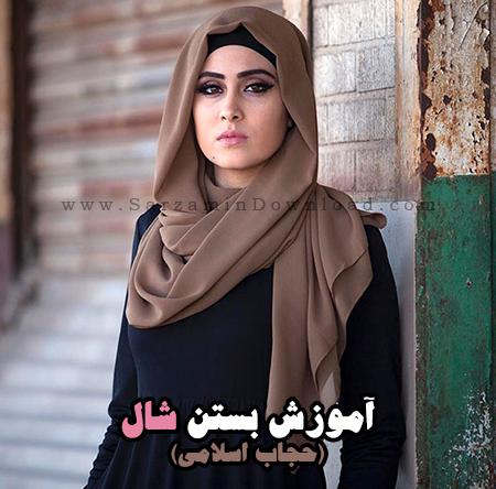 آموزش بستن شال، حجاب اسلامی