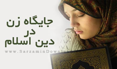کتاب جایگاه زن در اسلام