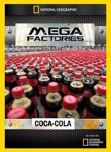 مستند ابر کارخانه ها، کوکاکولا - Megafactories Coca Cola