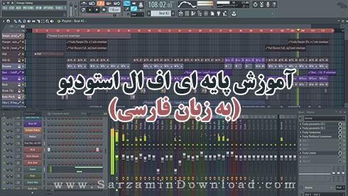 آموزش پایه ای اف ال استودیو به زبان فارسی (فیلم آموزشی)