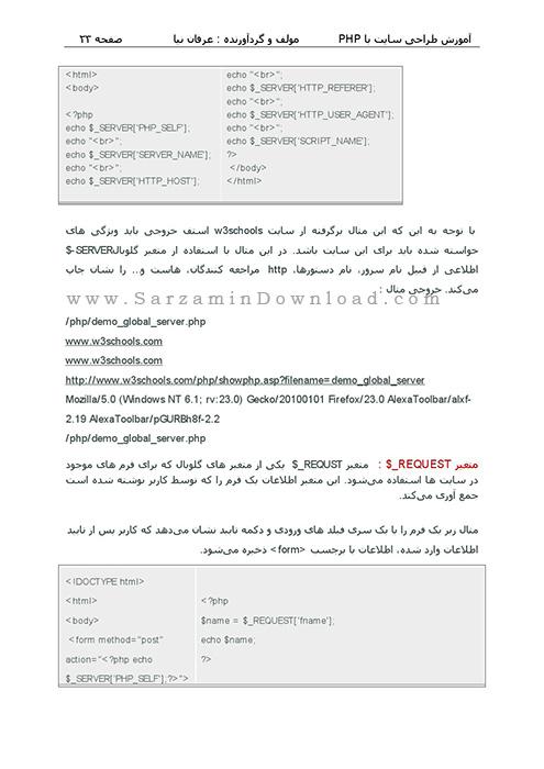 کتاب آموزش طراحی سایت با PHP